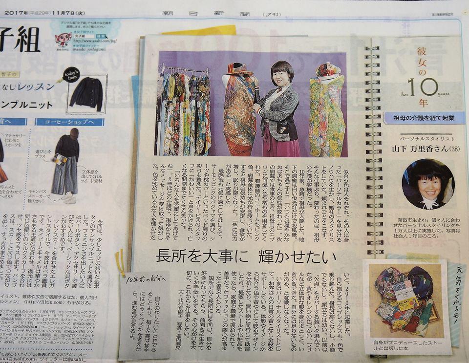 朝日新聞の夕刊に載せて頂きました!