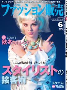 ファッション販売6月号に記事を2本書かせて頂きました